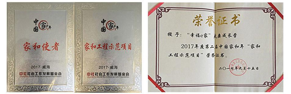 中国社会工作发展基金会