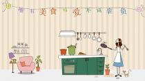 小厨房,大创造