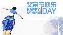 献给父亲节 | 爸爸,我爱你!